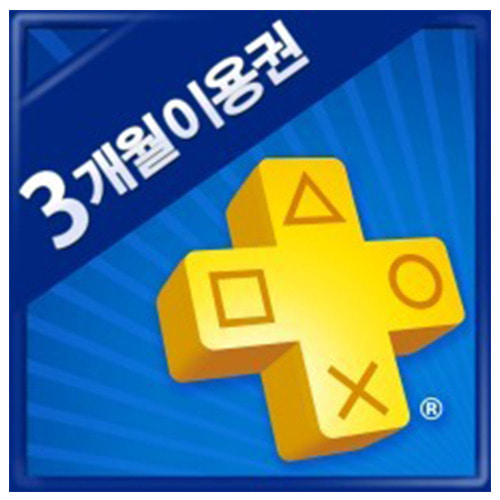 [PSN] PlayStation®Plus (3개월 이용권)